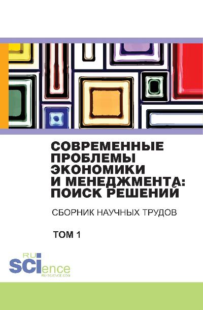 Современные проблемы экономики и менеджмента: поиск решений. Сборник научных трудов