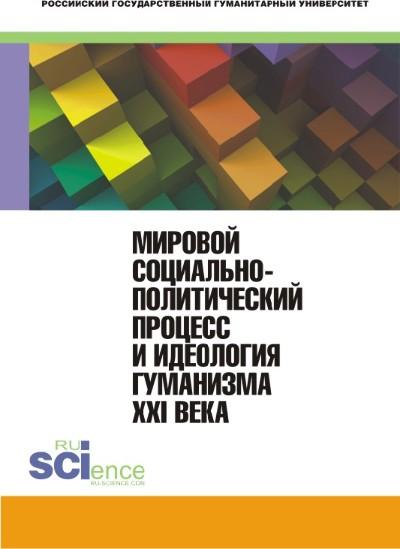 Мировой социально-политический процесс и идеология гуманизма XXI века