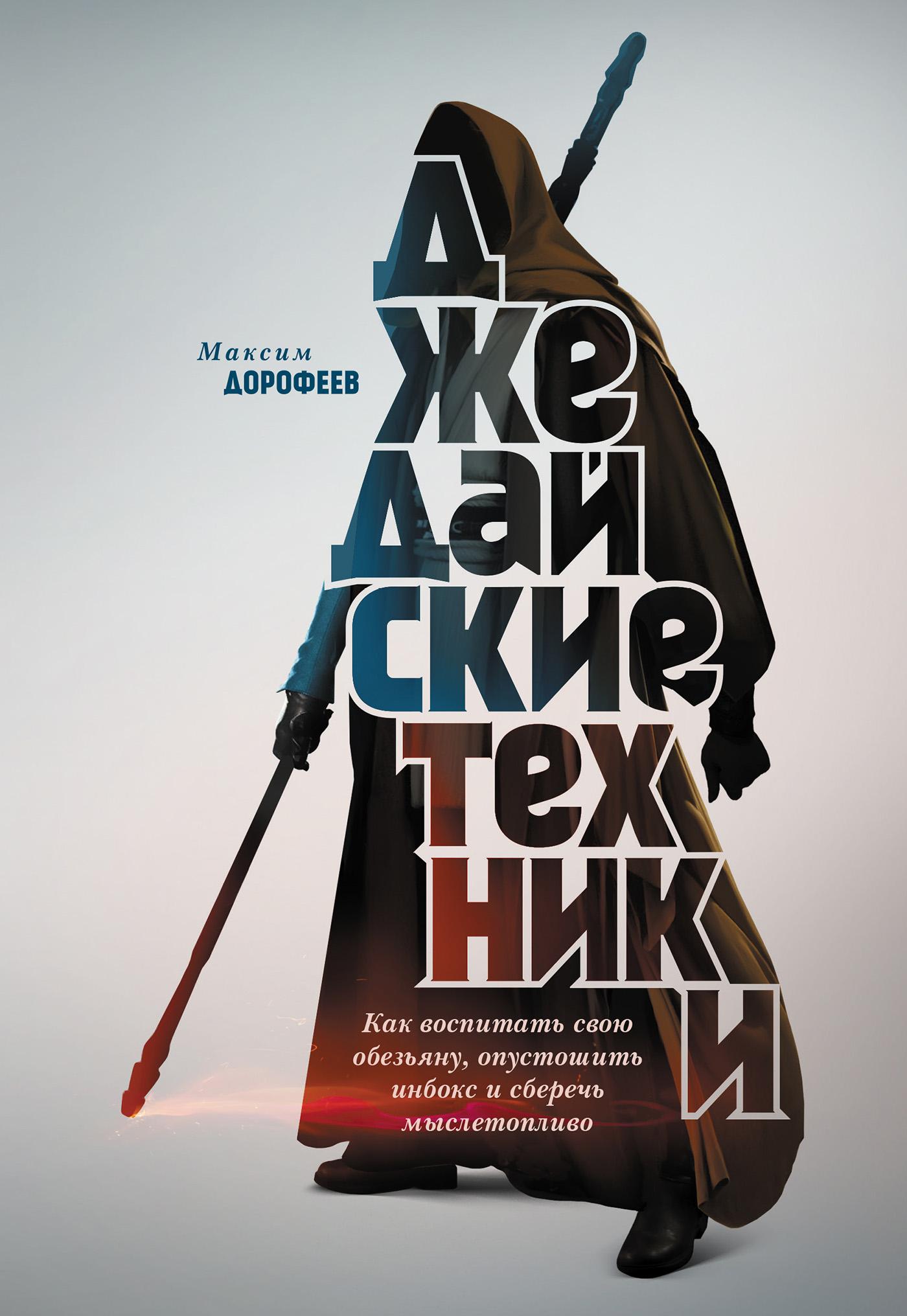 Максим Дорофеев «Джедайские техники. Как воспитать свою обезьяну, опустошить инбокс и сберечь мыслетопливо»