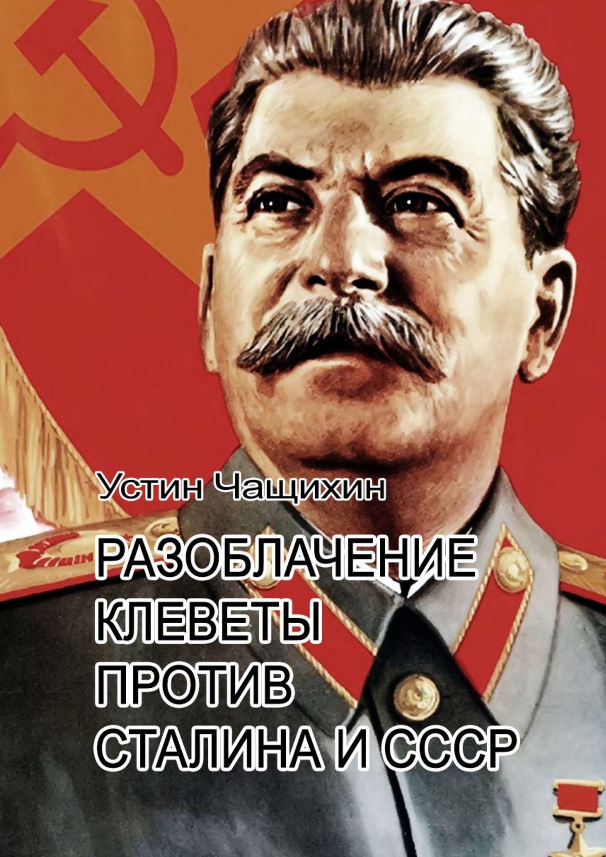 Разоблачение клеветы против Сталина иСССР. Независимое исследование