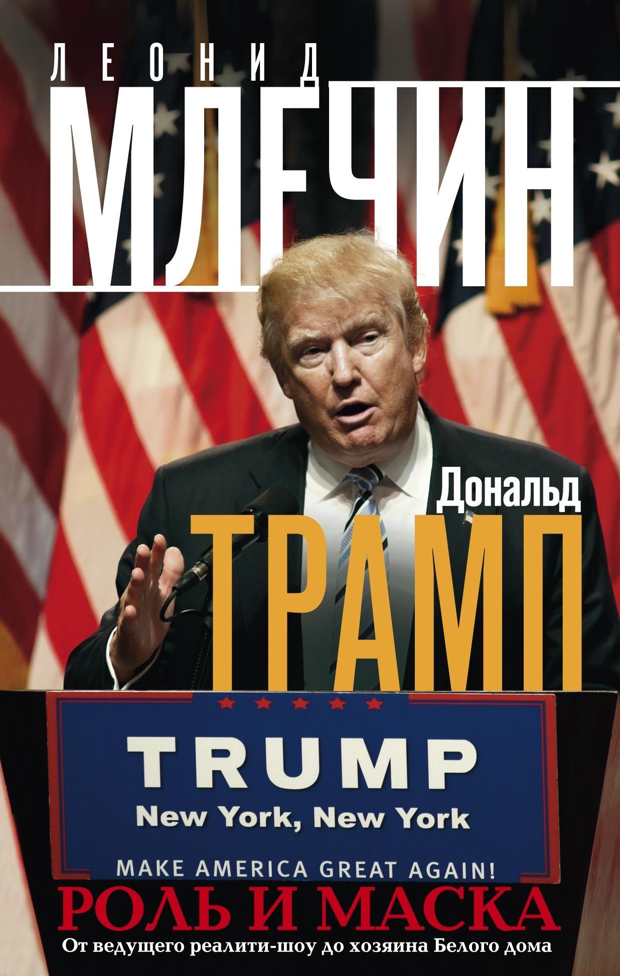 Леонид Млечин «Дональд Трамп. Роль и маска. От ведущего реалити-шоу до хозяина Белого дома»