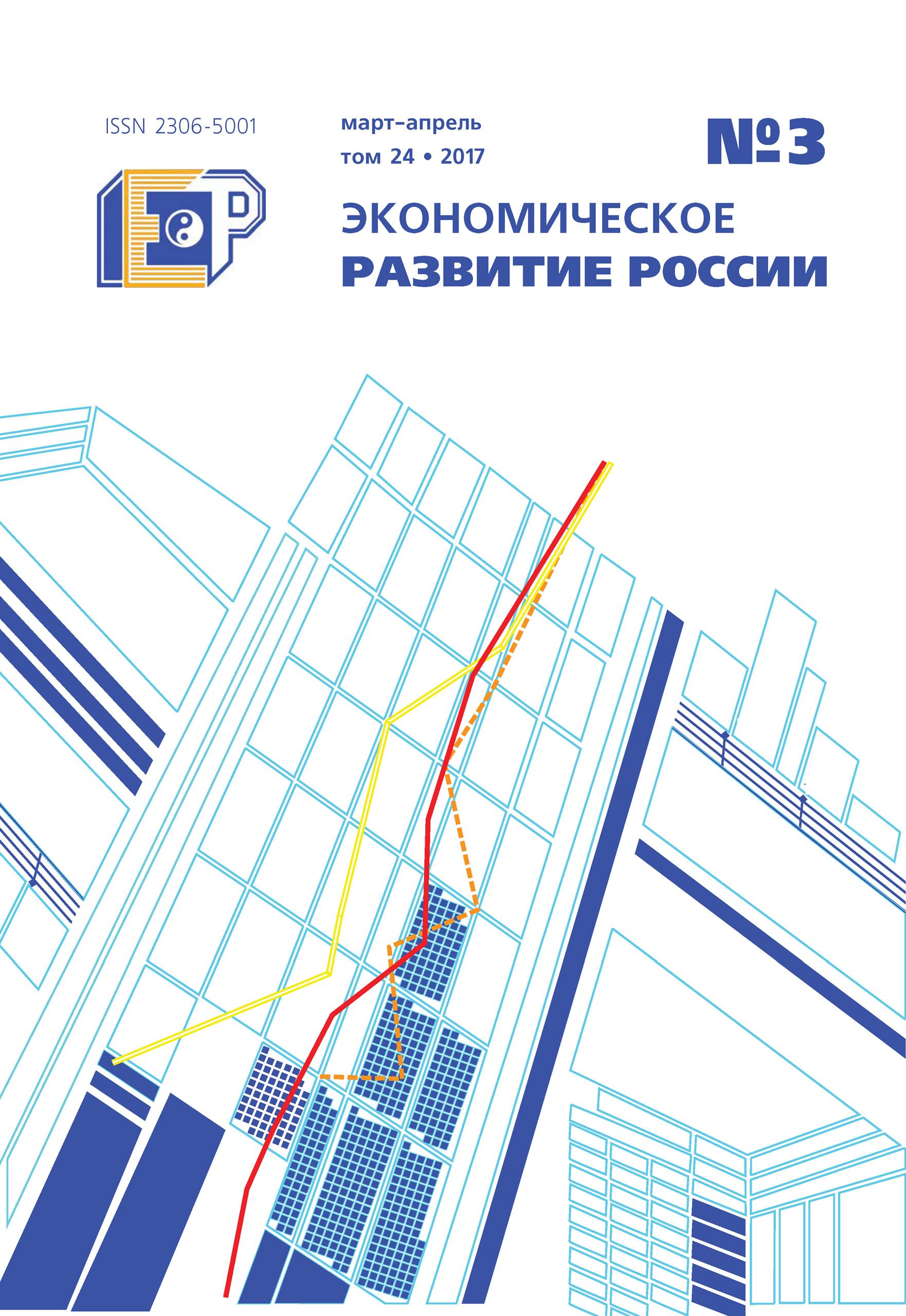 Экономическое развитие России № 3 2017