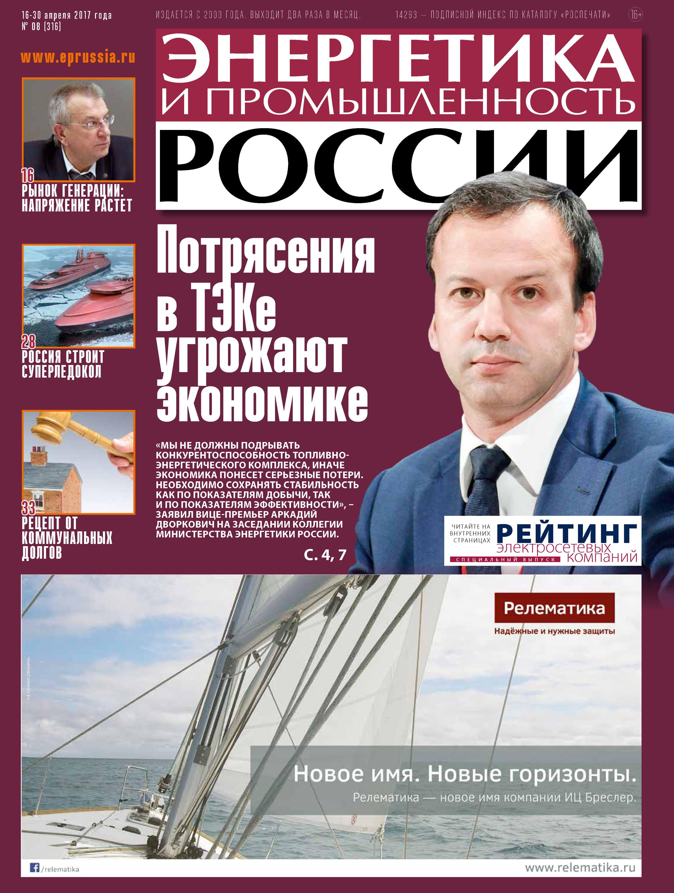 Энергетика и промышленность России №8 2017