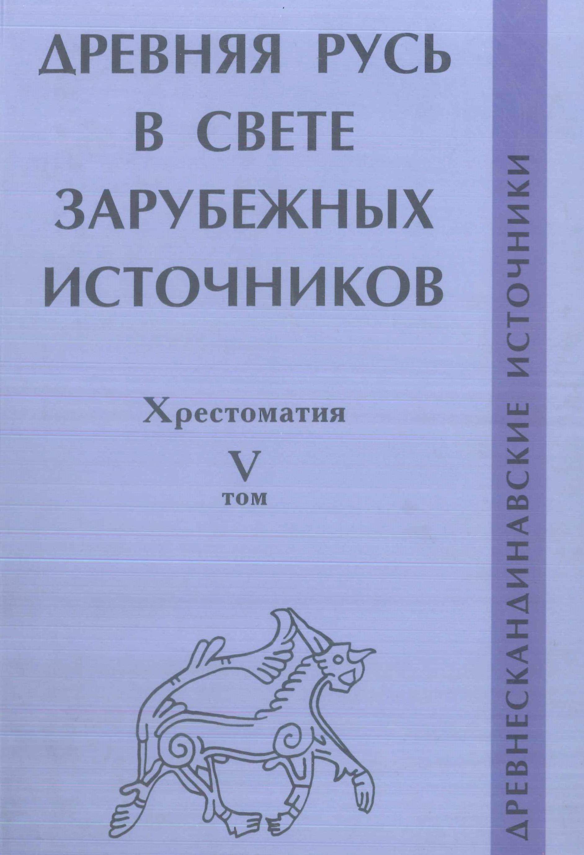 Древняя Русь в свете зарубежных источников. Том V. Древнескандинавские источники