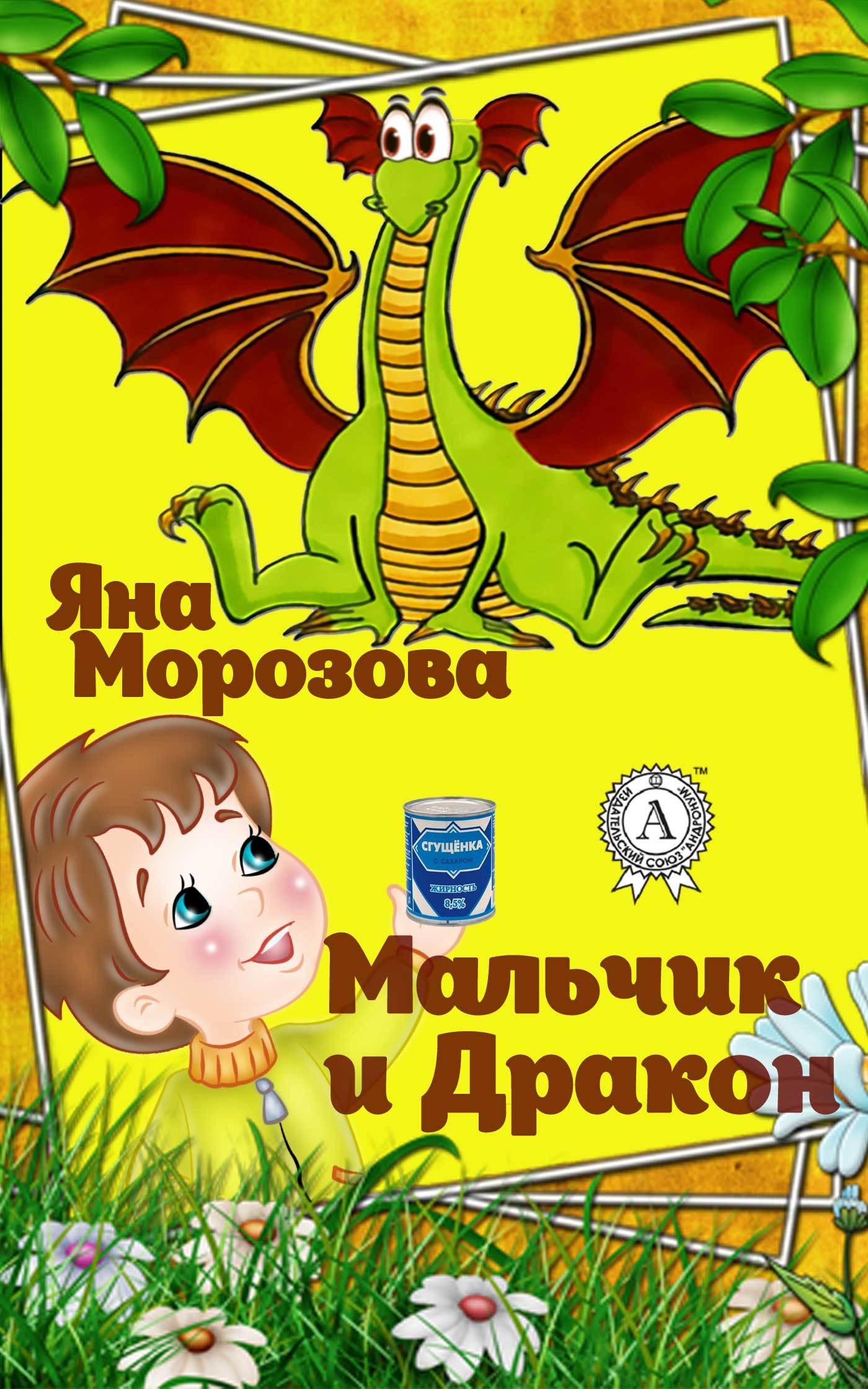 Яна Морозова «Мальчик и дракон»