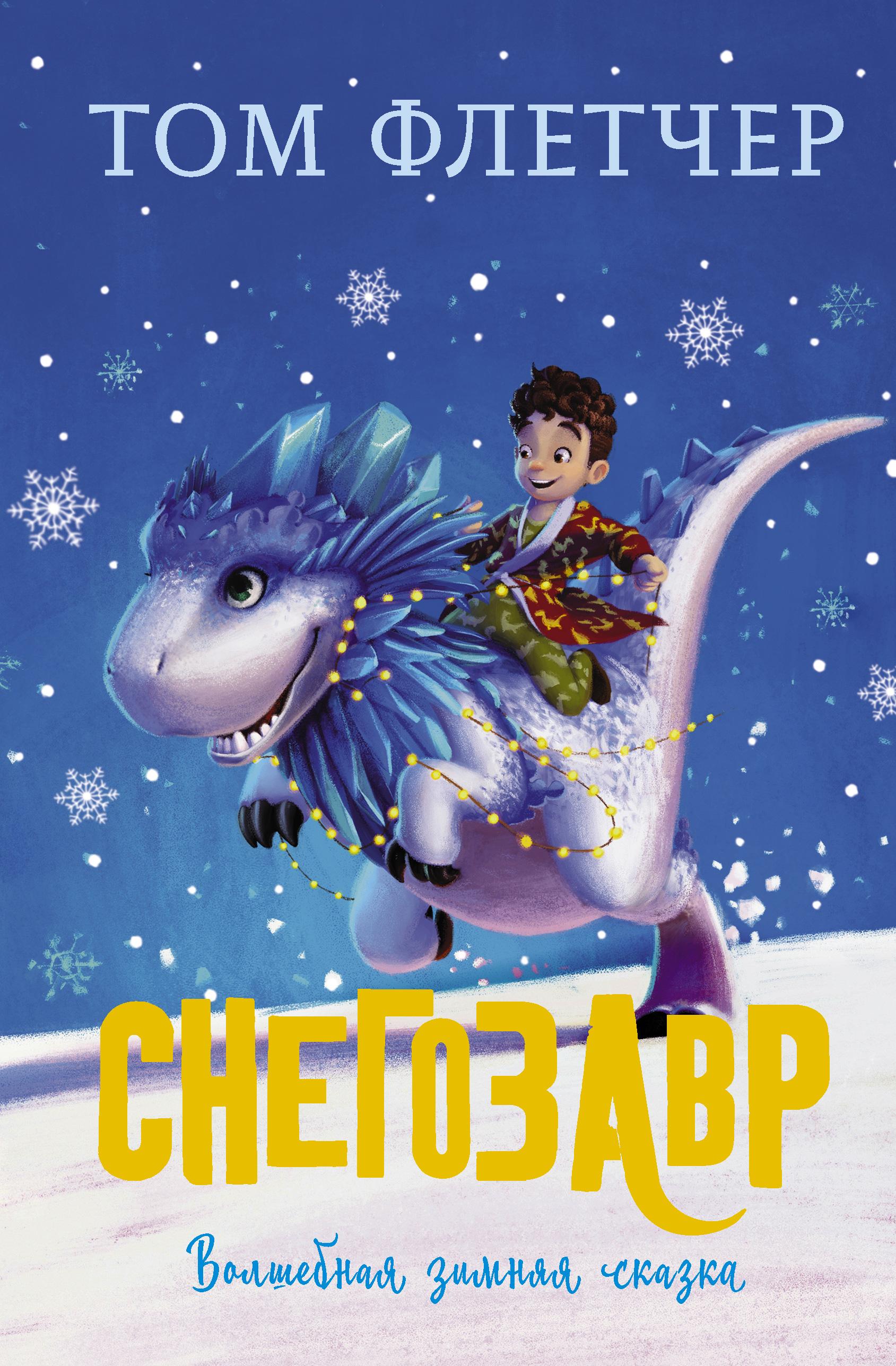 Снегозавр