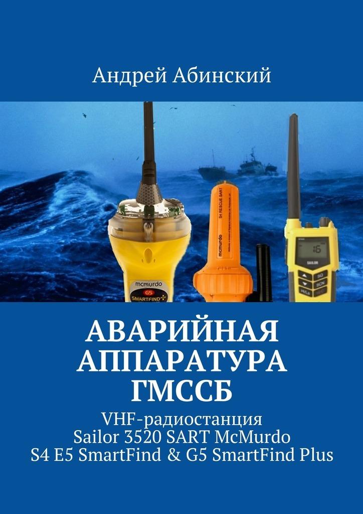 Аварийная аппаратура ГМССБ. VHF-радиостанция Sailor 3520 SART McMurdo S4 E5 SmartFind&G5 SmartFind Plus