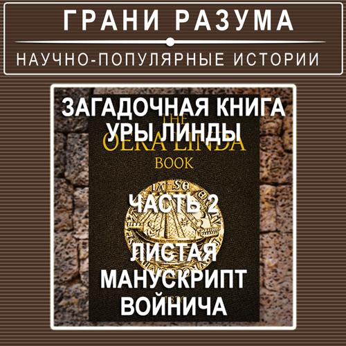 Загадочная книга Уры Линды. Часть 2из2. Листая манускрипт Войнича