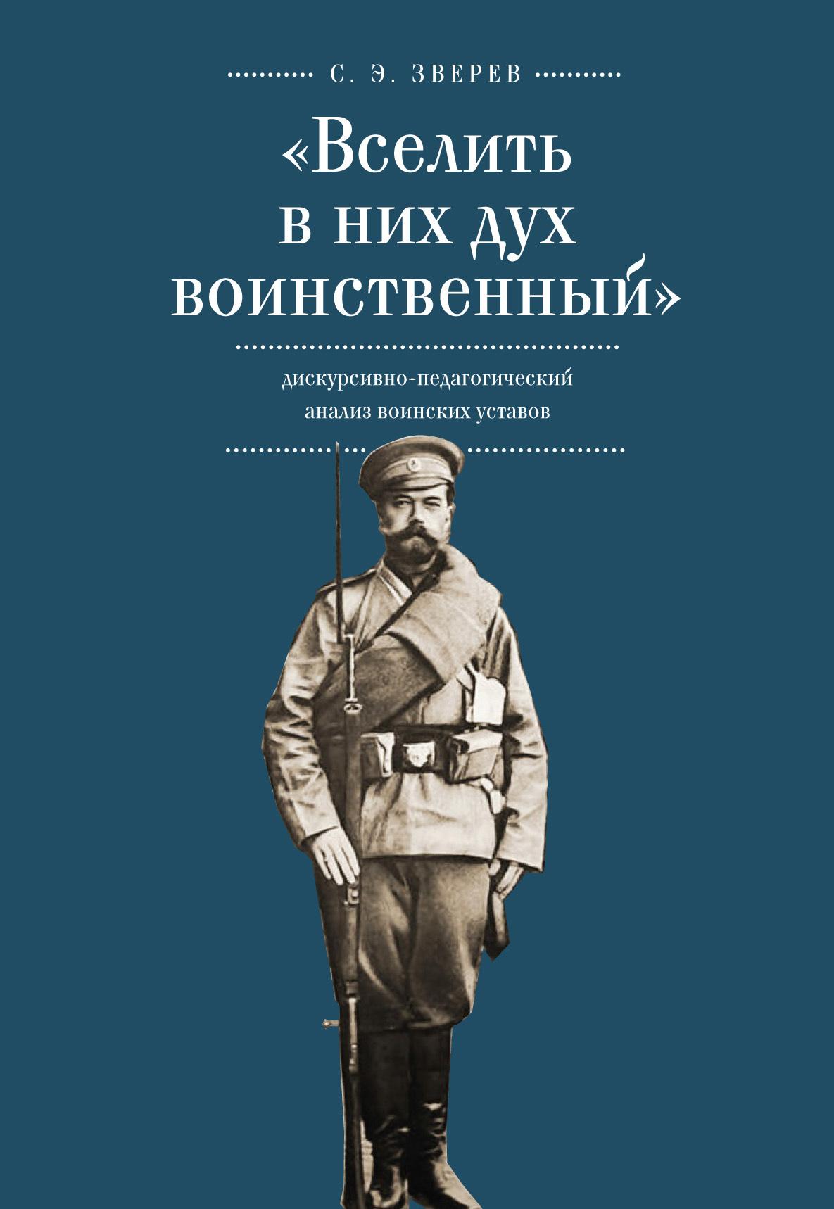 «Вселить в них дух воинственный»: дискурсивно-педагогический анализ воинских уставов