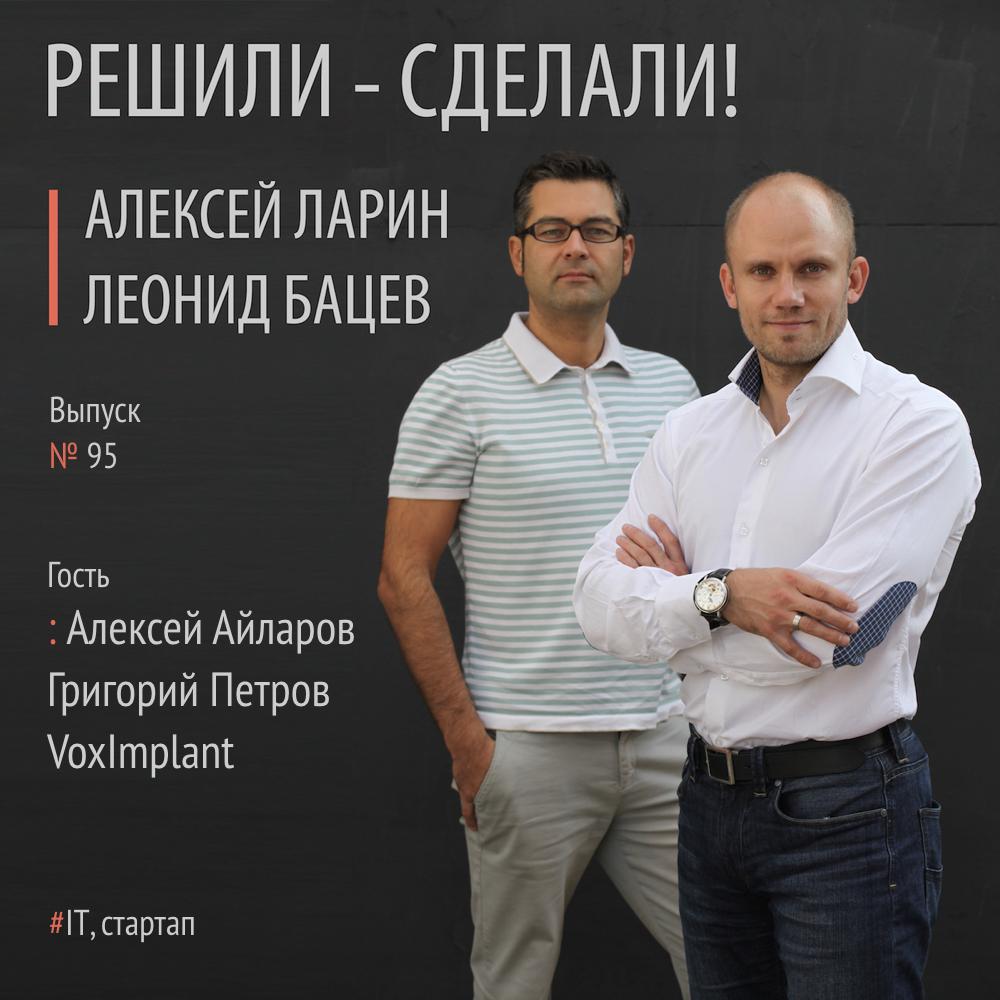 Алексей Айларов основатель компании VoxImplant иГригорий Петров технический евангелист