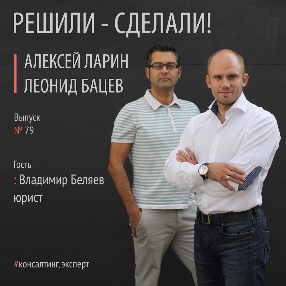 Владимир Беляев юрист инепофигист