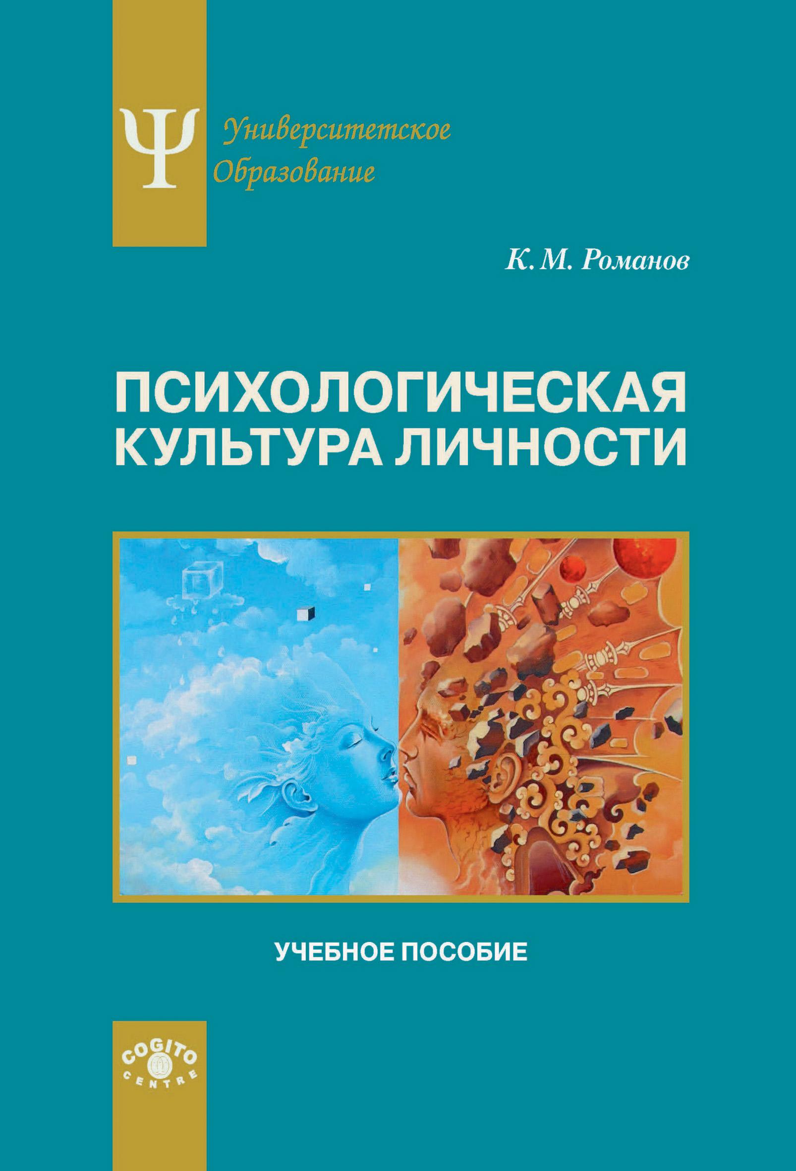 Константин Романов «Психологическая культура личности»