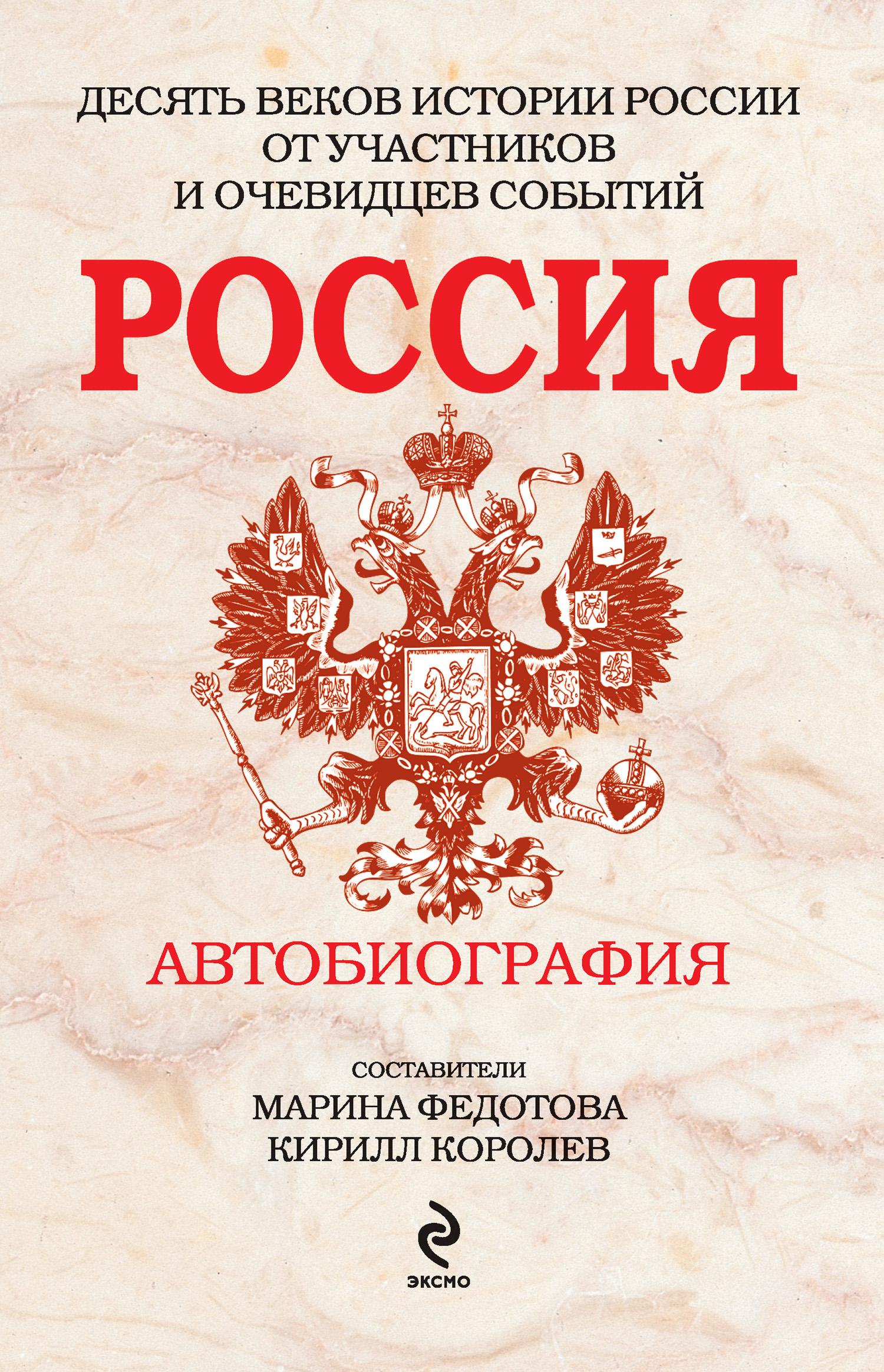 Россия. Автобиография
