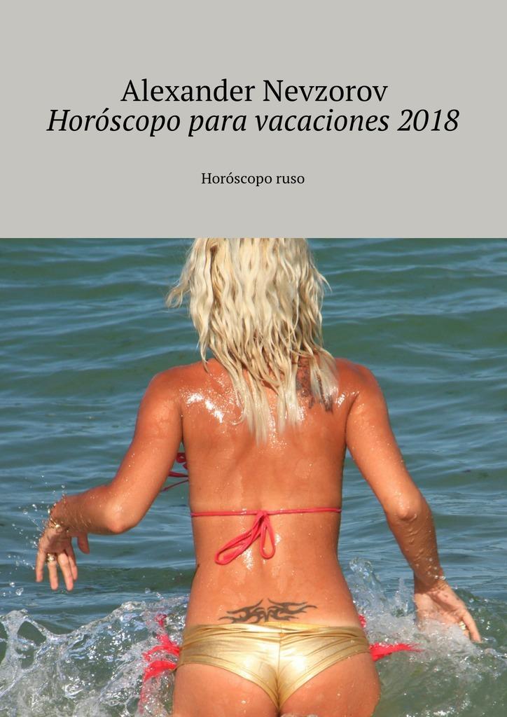 Horóscopo para vacaciones2018. Horóscoporuso