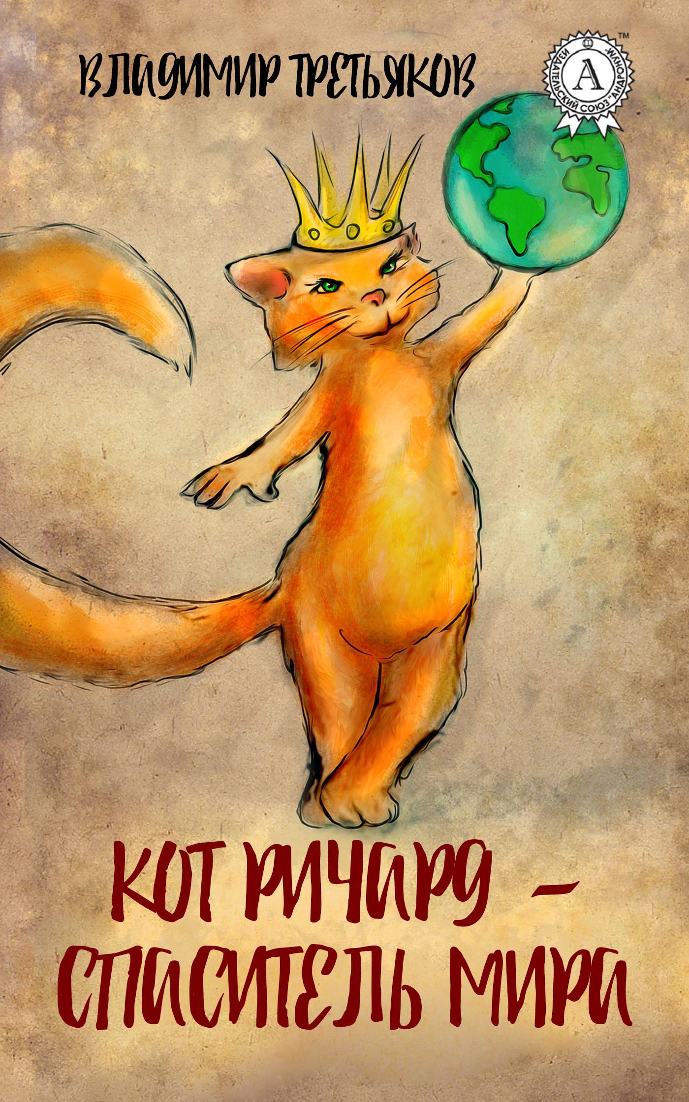 Кот Ричард – спаситель мира