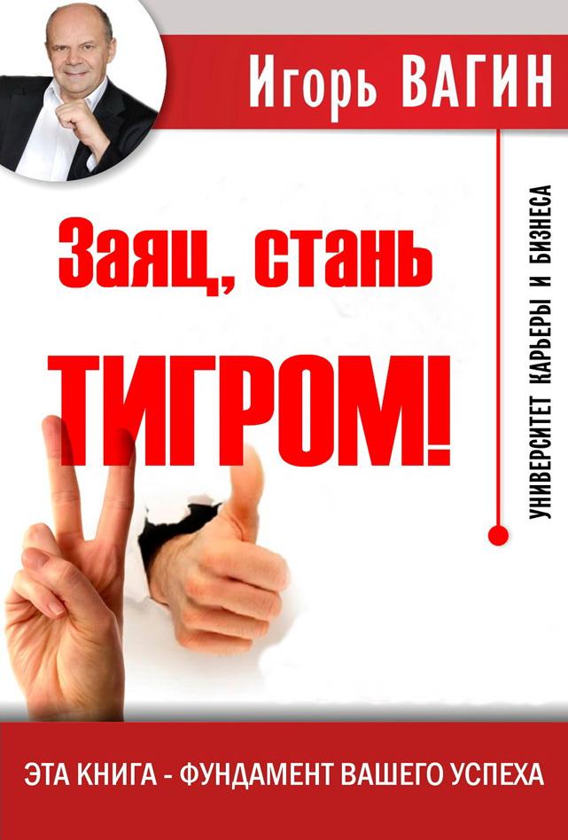 Игорь Вагин «Заяц, стань тигром!»