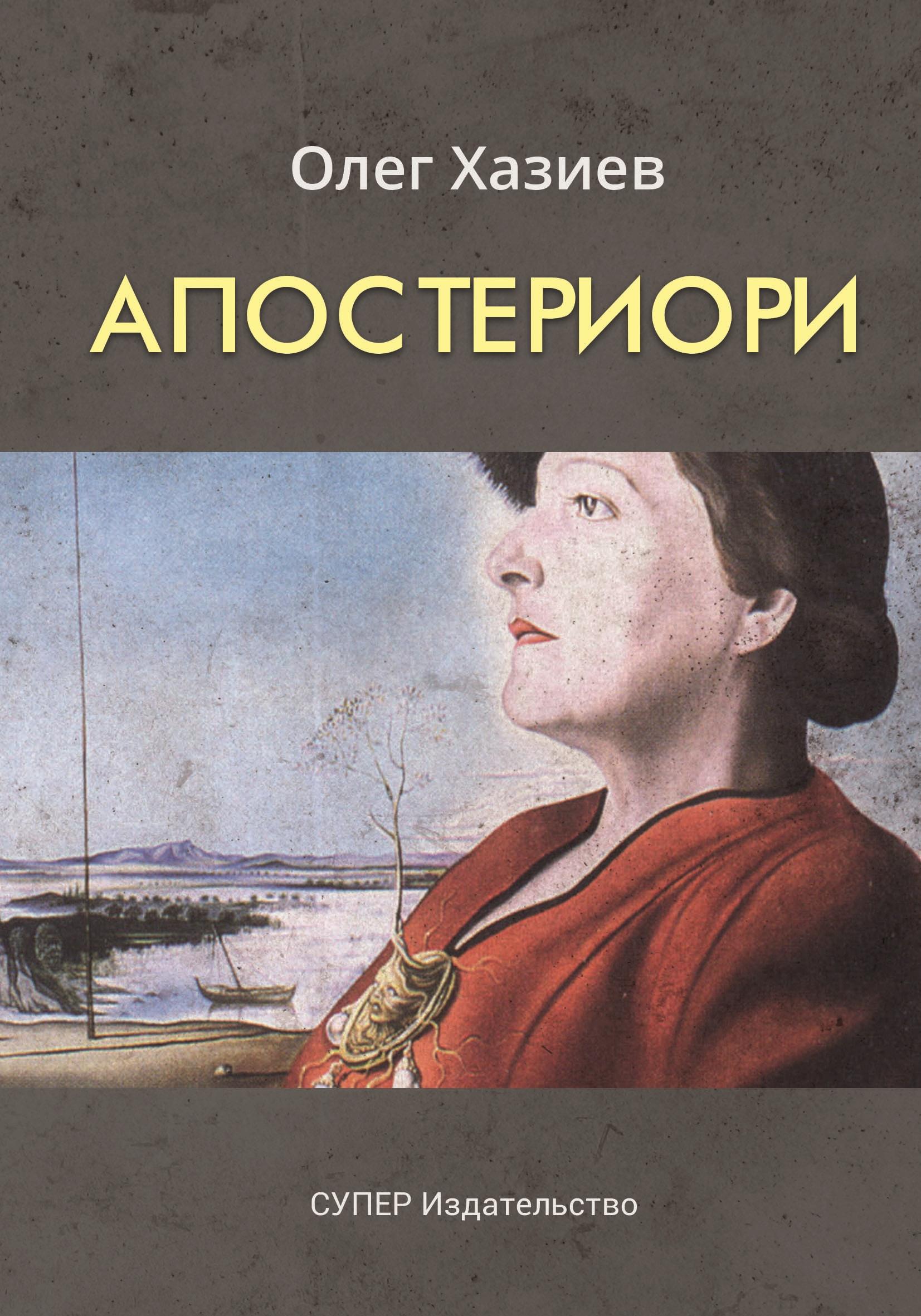 Апостериори (сборник)