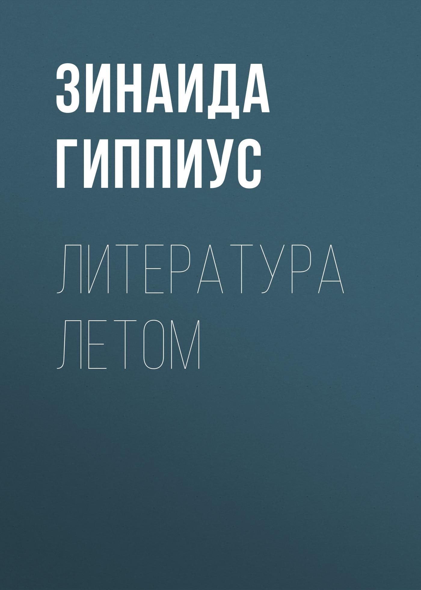 Литература летом