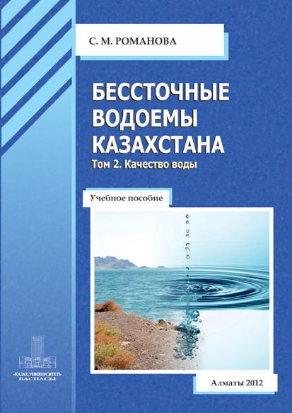 Бессточные водоемы Казахстана. Том 2. Качество воды