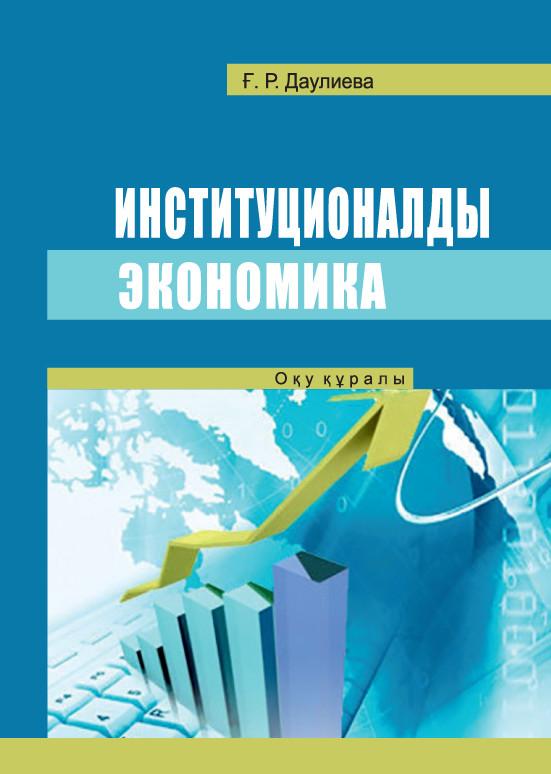 Институционалды экономика