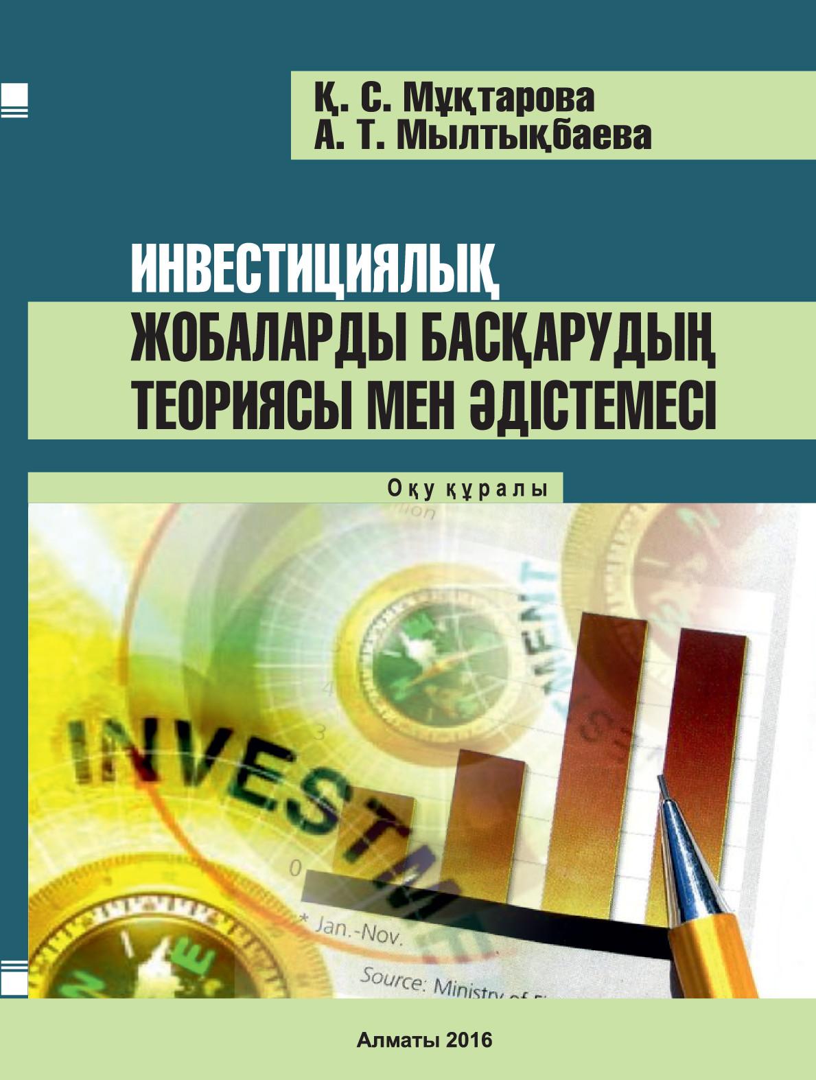 Инвестициялық жобаларды басқарудың теориясы мен əдістемесі