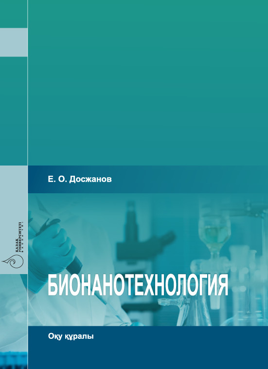 Бионанотехнология