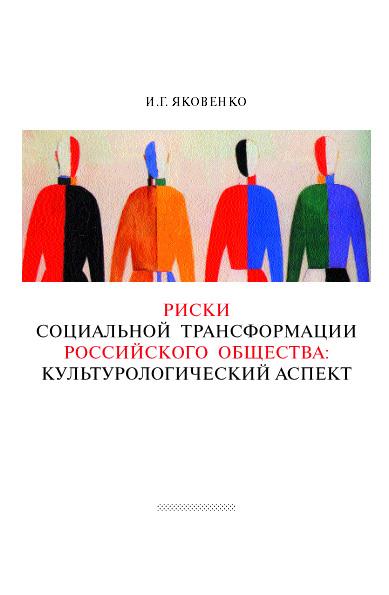Риски социальной трансформации российского общества: культурологический аспект