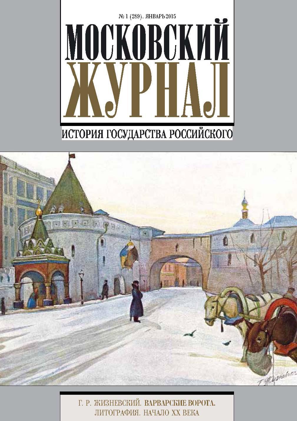Московский Журнал. История государства Российского № 1 (289) 2015