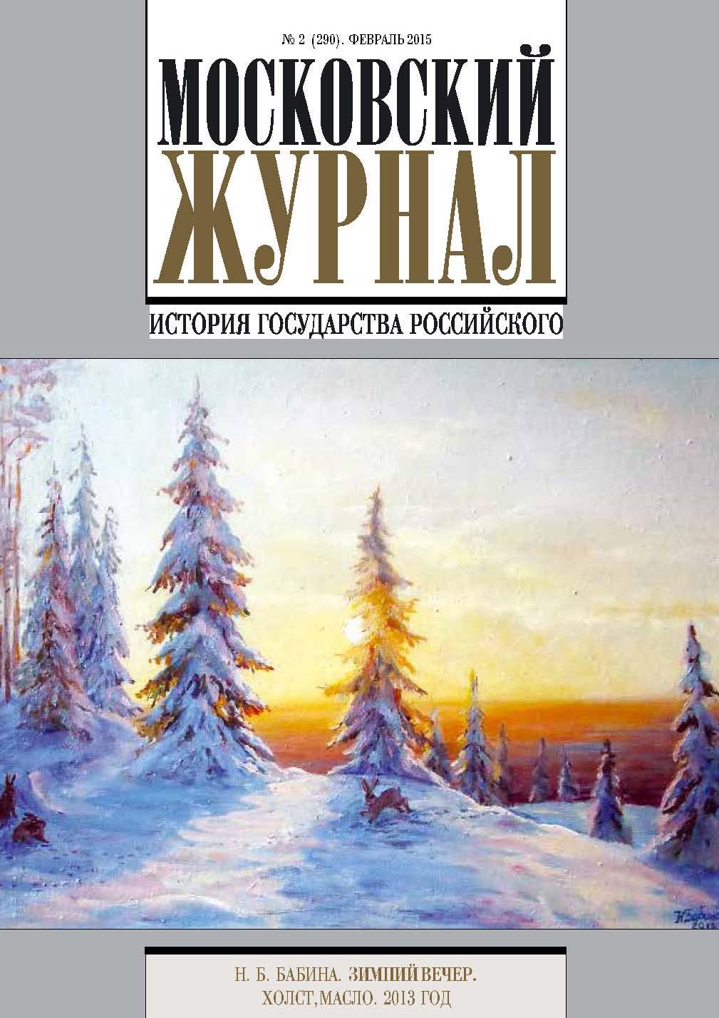 Московский Журнал. История государства Российского №2 (290) 2015