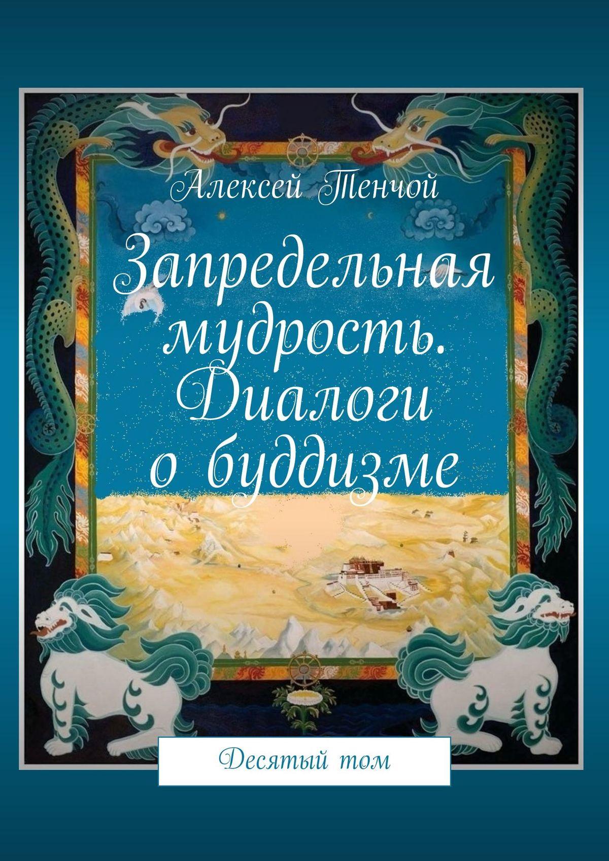 Алексей Тенчой «Диалоги о буддизме. Для начинающих и продвинутых»