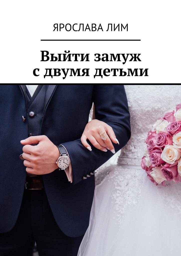Выйти замуж сдвумя детьми