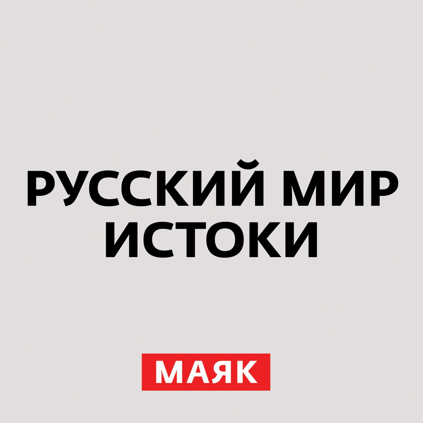 Софья Алексеевна (часть 3)