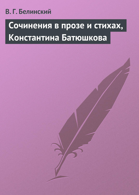 Сочинения в прозе и стихах, Константина Батюшкова