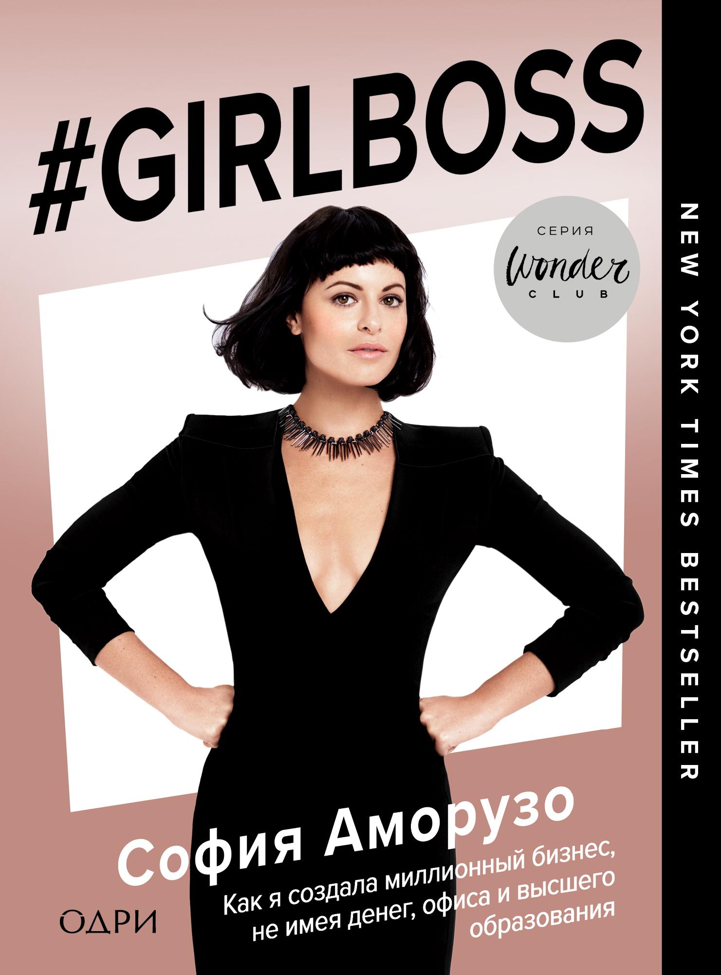 София Аморусо «#Girlboss. Как я создала миллионный бизнес, не имея денег, офиса и высшего образования»