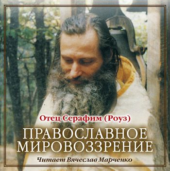 Православное мировозрение
