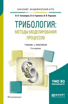Трибология: методы моделирования процессов 2-е изд., испр. и доп. Учебник и практикум для академического бакалавриата