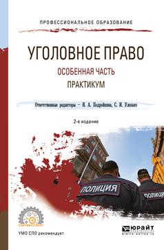 Уголовное право. Особенная часть. Практикум 2-е изд., испр. и доп. Учебное пособие для СПО