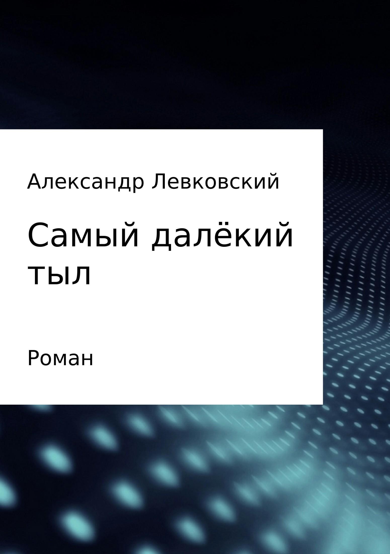Александр Левковский «Самый далёкий тыл»