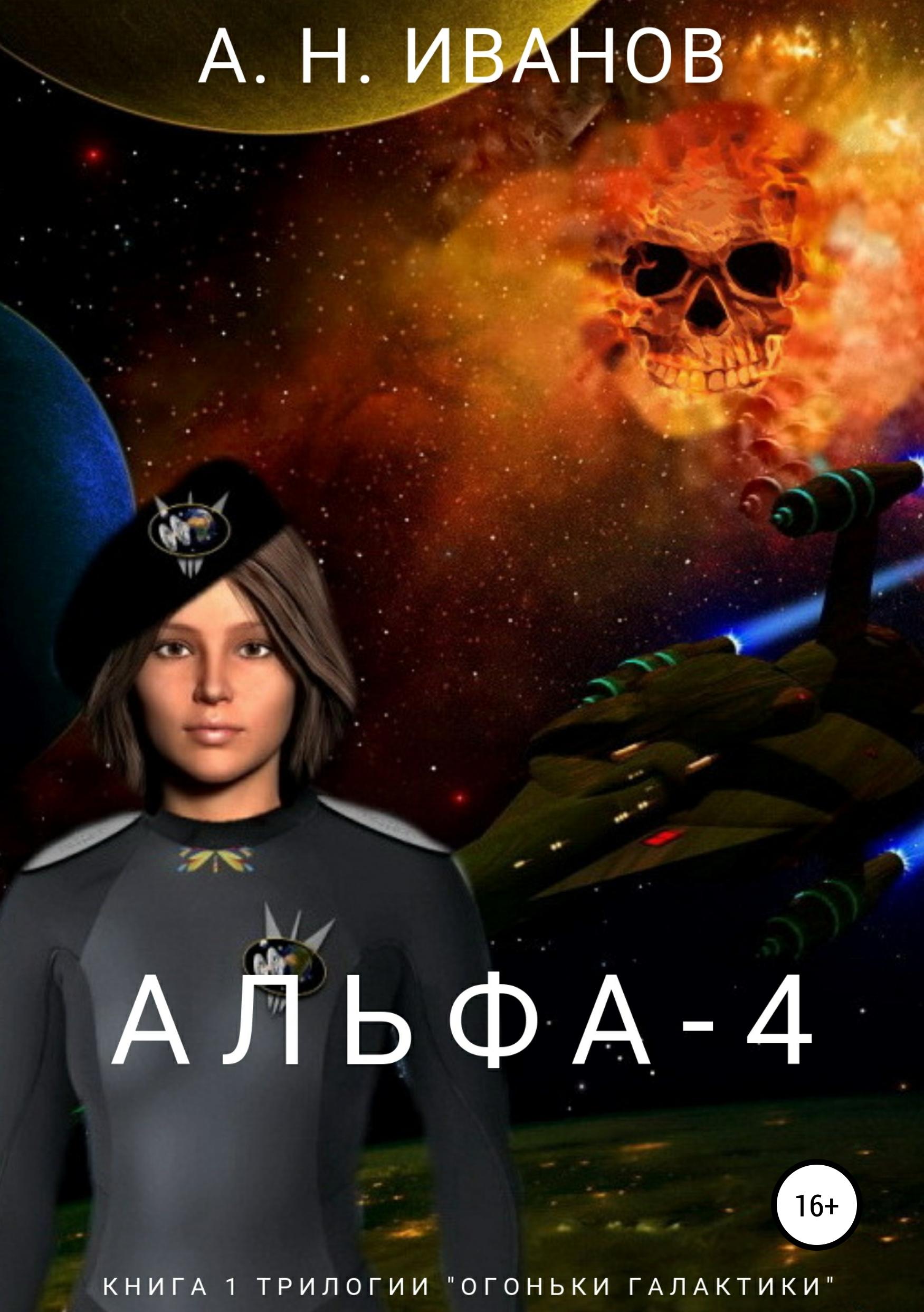 Альфа-4