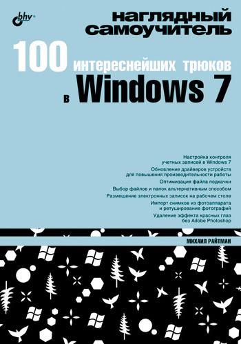100интереснейших трюков в Windows 7