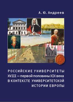 Российские университеты XVIII – первой половины XIX века в контексте университетской истории Европы