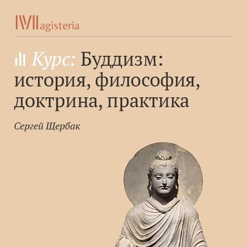 Основы буддийской доктрины. Восьмеричный путь