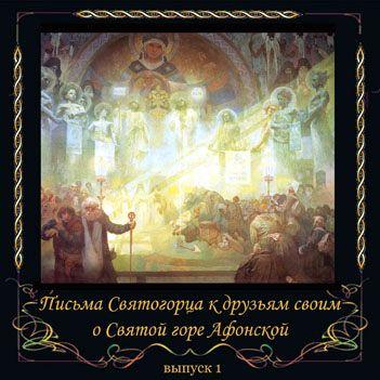 Письма Святогорца о Святой горе Афонской. Выпуск 1