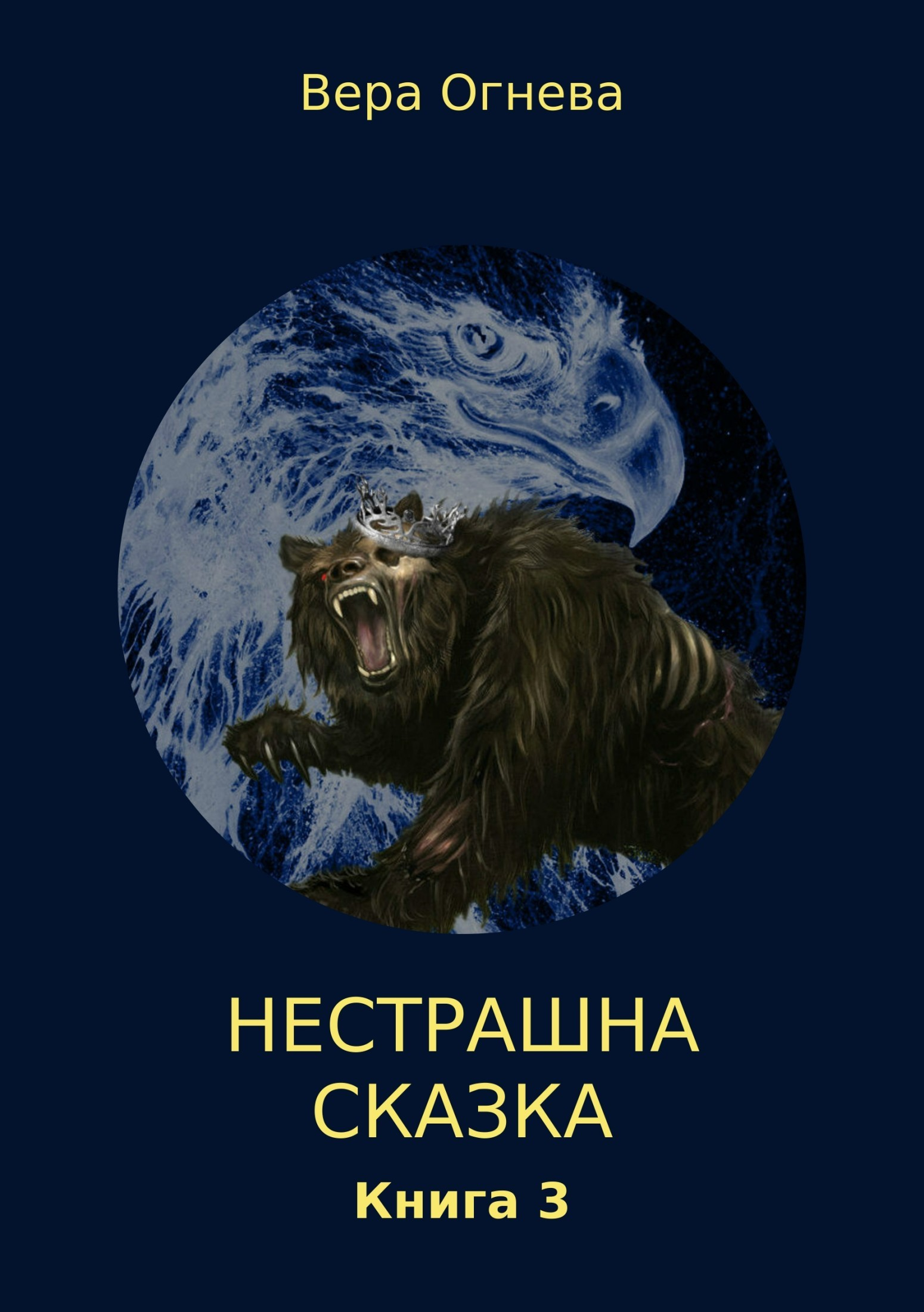 Вера Огнева «Нестрашная сказка. Книга 3»
