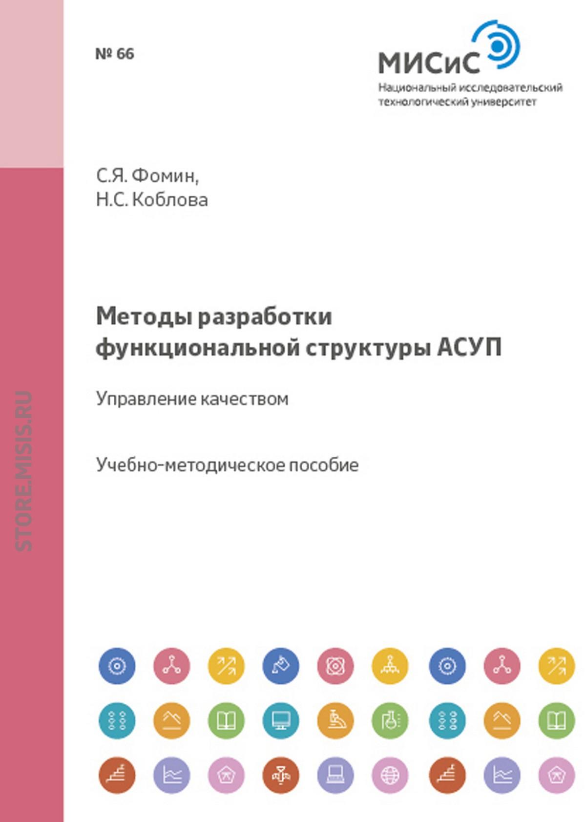 Методы разработки функциональной структуры АСУП. Управление качеством