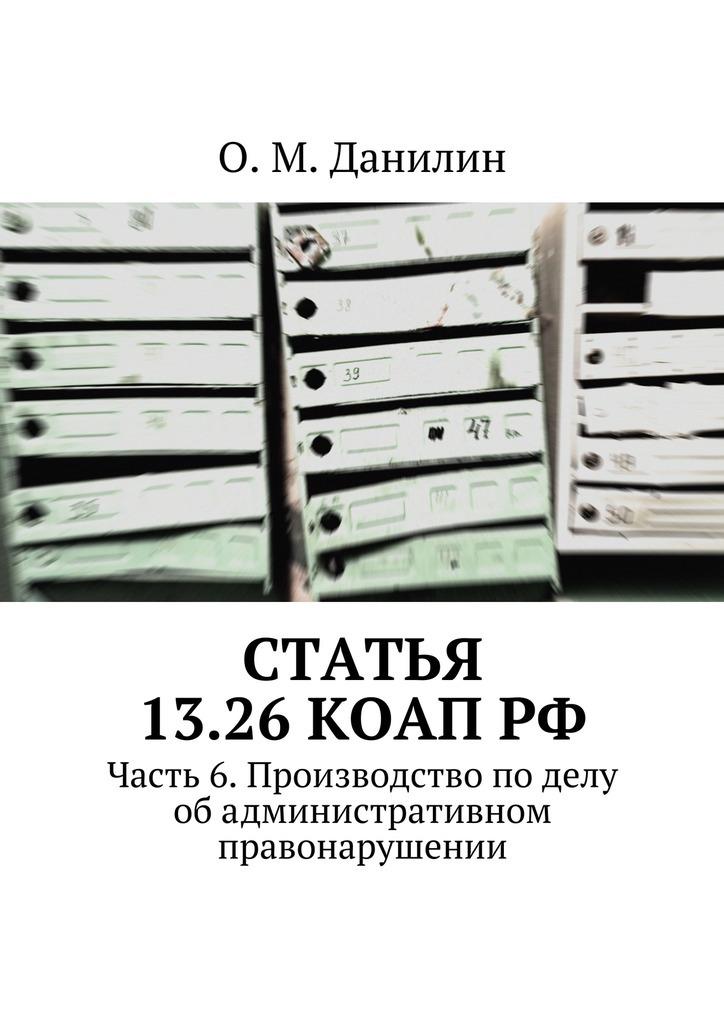 Статья 13.26КоАПРФ. Часть 6. Производство по делу об административном правонарушении