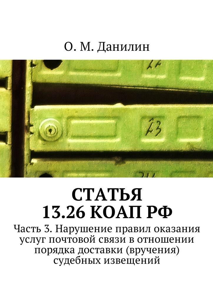 Статья 13.26КоАПРФ. Часть 3. Нарушение правил оказания услуг почтовой связи в отношении порядка доставки (вручения) судебных извещений