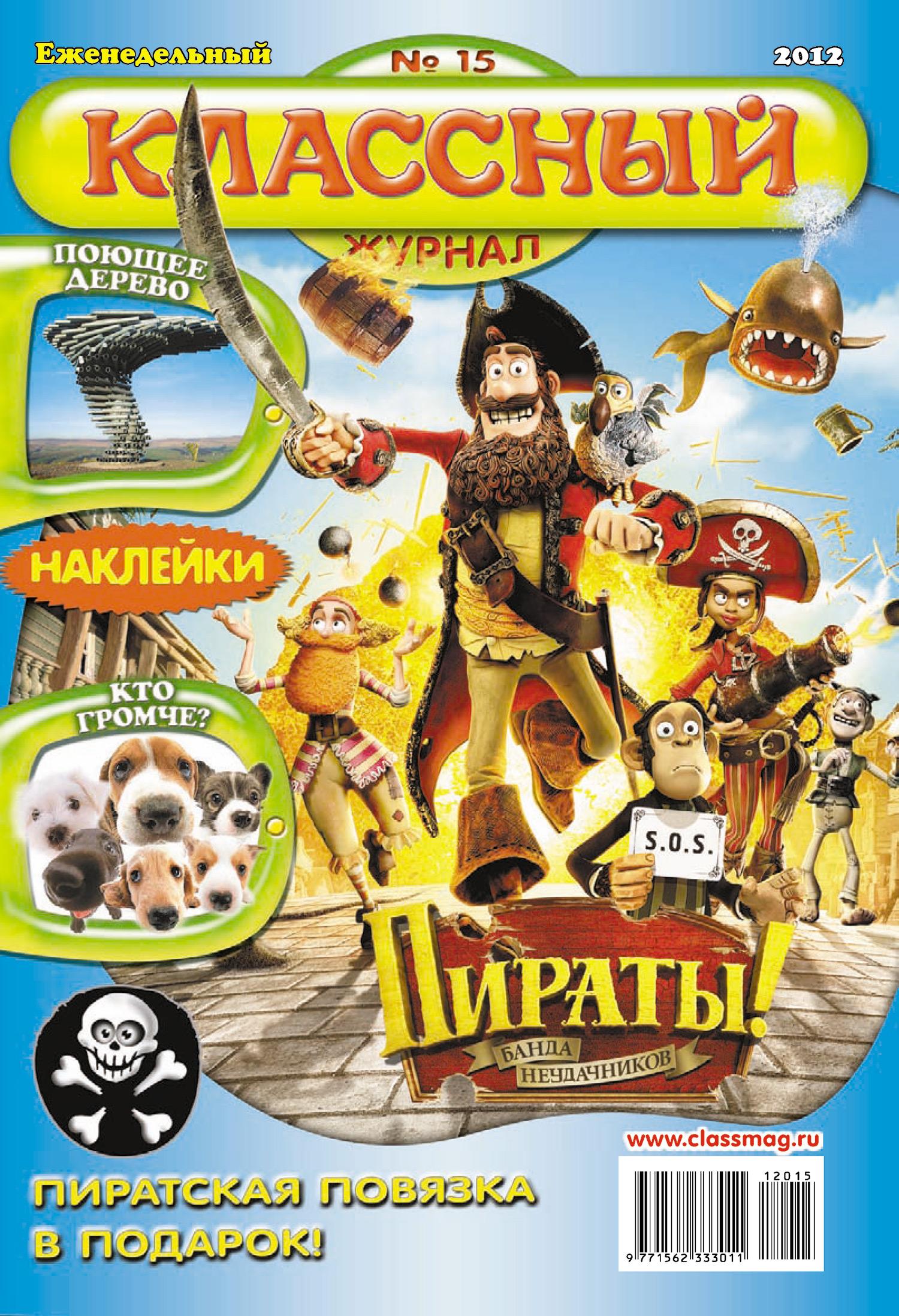 Классный журнал №15/2012
