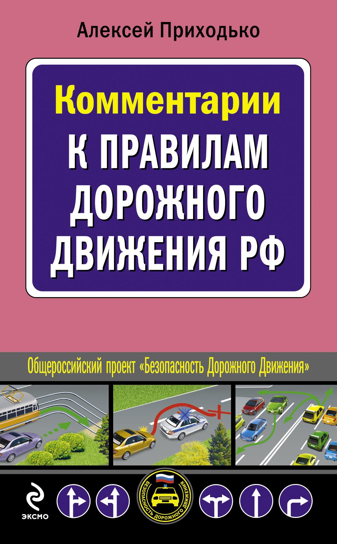 Комментарии к Правилам дорожного движения РФ