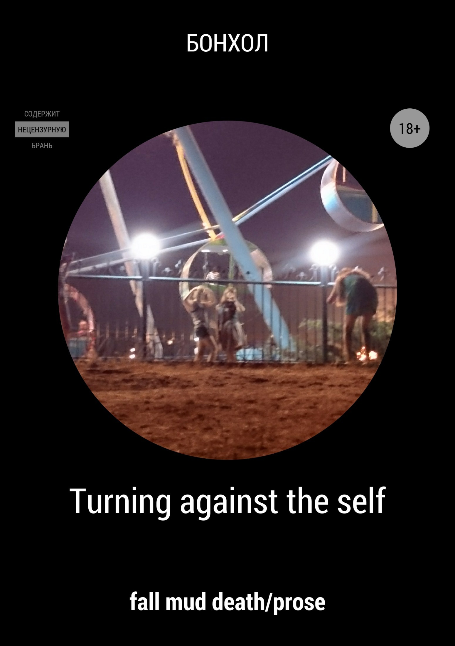 Бонхол  «Turning against the self»